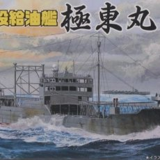Radio Control: MAQUETA BARCO PETROLERO AUXILIAR KYOKUTOMARU, REF. 11, 1/700, FUJIMI. Lote 178986547