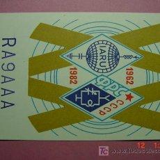 Radios antiguas: 607 QSL CARD TARJETA RADIO RUSIA URSS MIRA MAS EN MI TIENDA TC COSAS&CURIOSAS. Lote 3364515