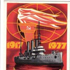 Radios antiguas: TARJETA DE RADIO USSR --- RECEPCION O CONTACTO POR RADIO --- NO TARJETA POSTAL. Lote 26313692