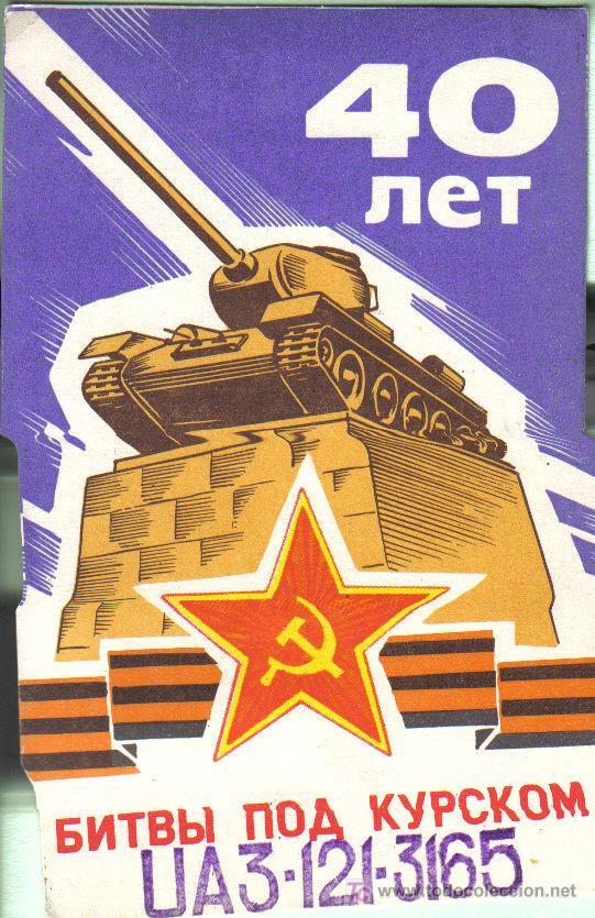 TARJETA DE RADIO USSR -- RECEPCION O CONTACTO POR RADIO -- NO TARJETA POSTAL (Radios, Gramófonos, Grabadoras y Otros - Catálogos, Publicidad y Libros de Radio)