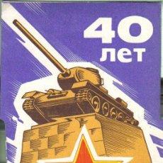 TARJETA DE RADIO USSR -- RECEPCION O CONTACTO POR RADIO -- NO TARJETA POSTAL