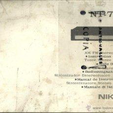 Radios antiguas: MANUAL DE INSTRUCCIONES TUNER AM/FM NIKKO NT-790. Lote 54234197