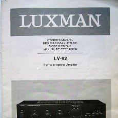 Radios antiguas: MANUAL INSTRUCCIONES AMPLIFICADOR LUXMAN LV-92. Lote 177714645