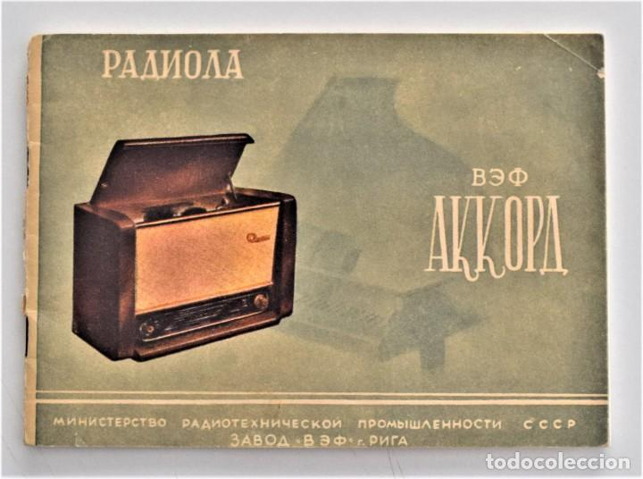CATÁLOGO DE UNA RADIO DEL AÑO 1956 DE UN PAÍS DEL ESTE (GUERRA FRÍA) (Radios, Gramófonos, Grabadoras y Otros - Catálogos, Publicidad y Libros de Radio)