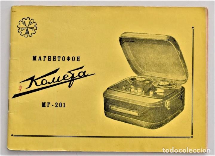 CATÁLOGO DE UN MAGNETÓFONO DEL AÑO 1961 DE UN PAÍS DEL ESTE (GUERRA FRÍA) (Radios, Gramófonos, Grabadoras y Otros - Catálogos, Publicidad y Libros de Radio)