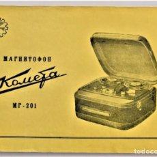 Radios antiguas: CATÁLOGO DE UN MAGNETÓFONO DEL AÑO 1961 DE UN PAÍS DEL ESTE (GUERRA FRÍA). Lote 203380516