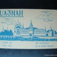 Radios antiguas: TARJETA POSTAL QSL RADIOAFICIONADOS 1983, KOSTRAMA USSR - RUSIA. Lote 57611091