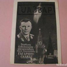 Radio antiche: TARJETA POSTAL QSL. URSS. RUSIA 1966. IMAGEN YURI GAGARIN, PRIMER COSMONAUTA SOVIETICO.. Lote 219910251