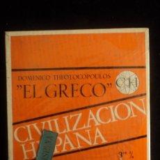 Radios antiguas: CINTA 3' 1/4 CIVILIZCION HISPANA. EL GRECO. PRECINTADA. Lote 36472250