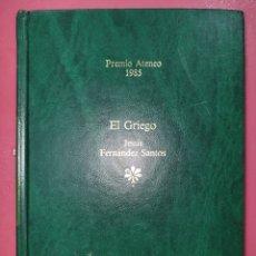 Relatos y Cuentos: EL GRIEGO JESUS FERNÁNDEZ SANTOS. Lote 288737823