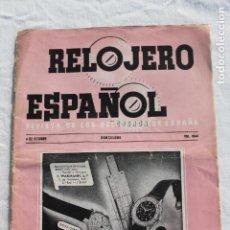 Outils d'horloger: RELOJERO ESPAÑOL REVISTA DE LOS RELOJEROS DE ESPAÑA, OCTUBRE BARCELONA 1944. Lote 274614153