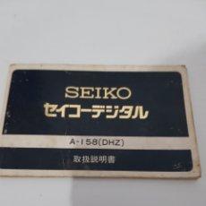Herramientas de relojes: MANUAL DE INSTRUCCIONES SEIKO. Lote 288390203