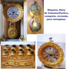 Recambios de relojes: MÁQUINA, RELOJ DE COLUMNA/PORTICO, COMPLETA, REVISADA, PARA REEMPLAZO.. Lote 206904571