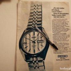 Relojes - Seiko: RELOJ SEIKO CUARZO 2002 ANUNCIO PUBLICIDAD REVISTA 1973. Lote 262326525