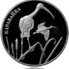 Reproducciones billetes y monedas: REPLICA MONEDA RUSIA 2014 CONMEMORATIVA PROTECCION DE LA FAUNA- AVES- CIGÜEÑA- AVE ZANCUDA. Lote 84140659