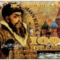 Reproducciones billetes y monedas: COLOMBIA 10000 DRAGONES IVAN LE TERRIBLE 2014 NUENO, UNC, PLANCHA. Lote 52412562
