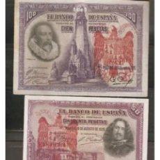 Reproducciones billetes y monedas: LOTES DE 3 BILLETES RESELLO SAN JUAN 1925 1928 RAROS REF 7437. Lote 222875558