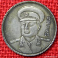 Reproducciones billetes y monedas: REPUBLICA DE CHINA - RARA MONEDA A EXPERTIZAR 1900 - 1920 - 38 MM - 20 GRAMOS. Lote 114694543