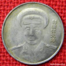 Reproducciones billetes y monedas: REPUBLICA DE CHINA - RARA MONEDA A EXPERTIZAR 1900 - 1920 - 38 MM - 20 GRAMOS. Lote 114694743