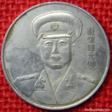 Reproducciones billetes y monedas: REPUBLICA DE CHINA - RARA MONEDA A EXPERTIZAR 1900 - 1920 - 38 MM - 20 GRAMOS. Lote 114694795