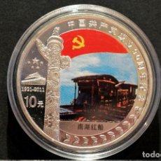 Reproducciones billetes y monedas: MEDALLA REPRODUCCION 10 YUAN 90 ANIVERSARIO DEL PARTIDO COMUNISTA CHINA 2011 BAÑO PLATA PURA. Lote 116736519
