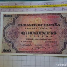 Reproducciones billetes y monedas: REPRODUCCIÓN BILLETE FACSÍMIL DE ESPAÑA. BURGOS 20 MAYO 1938 500 PESETAS . Lote 162590514