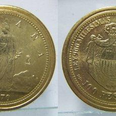Reproducciones billetes y monedas: REPRODUCCIÓN DE UNA MONEDA DE 100 PESETAS 1870 FNMT. Lote 175193109