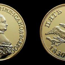 Reproducciones billetes y monedas: 5 RUBLOS CATARINA II 1830. Lote 179110897