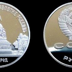 Reproducciones billetes y monedas: 5 RUBLOS RUSOS UNC CCCP 1988 . Lote 180009888