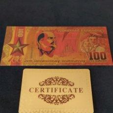 Reproducciones billetes y monedas: PRECIOSO BILLETE DE COLECCION RUSO 99.9% ORO 24 K CON CERTIFICADO DE AUTENTICIDAD R5. Lote 184891177