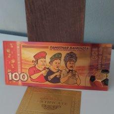 Reproducciones billetes y monedas: EXCLUSIVO BILLETE RUSO 99.9% ORO 24 K CON CERTIFICADO DE AUTENTICIDAD R7. Lote 187212796