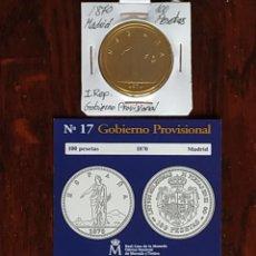 Reproducciones billetes y monedas: MONEDA 100 PTS DEL GOBIERNO PROVISIONAL. 1870, CON BAÑO DE ORO Y CERTIFICADO DE AUTENTICIDAD FNMT. Lote 188663921