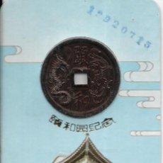 Reproducciones billetes y monedas: == TT20 - MONEDA CHINA EN BLISTER - SOUVENIR. Lote 192945888