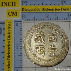 Reproducciones billetes y monedas: MONEDA MEDALLA. REPRODUCCIÓN NUMISMÁTICA. CHINA. 29. Lote 194339870