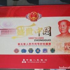 Reproducciones billetes y monedas: FACSIMIL MONEDAS Y BILLETES CHINOS. Lote 197982960
