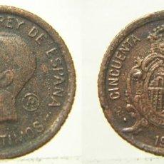 Reproducciones billetes y monedas: REPRODUCCION DE UNA MONEDA DE ALFONSO XIII 50 CENTIMOS 1926. Lote 207046348