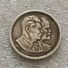 Reproducciones billetes y monedas: MONEDA 1949 LENIN STALIN. UNIÓN SOVIÉTICA. CONMEMORATIVA.. Lote 208079157