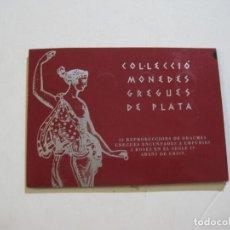 Reproducciones billetes y monedas: COL·LECCIO MONEDES GREGUES PLATA-REPRODUCCIONS PUBLICITAT EL OBSERVADOR-MONEDAS-VER FOTOS-(K-808). Lote 221958000