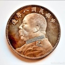 Reproducciones billetes y monedas: YUAN CHINO SHI KAI ONE DOLLAR 1919 MONEDA ALEACION METALES - 39.MM DIAMETRO. Lote 257844000