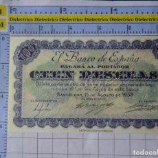 Reproducciones billetes y monedas: BILLETE FACSÍMIL. COLECCIÓN TODOS LOS BILLETES DE LA PESETA. 15 AGOSTO 1938 100 PESETAS. Lote 244605625