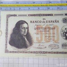Reproducciones billetes y monedas: BILLETE FACSÍMIL. COLECCIÓN TODOS LOS BILLETES DE LA PESETA. 1 ABRIL 1880 500 PESETAS. Lote 244607765