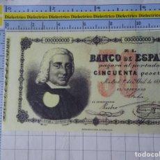 Reproducciones billetes y monedas: BILLETE FACSÍMIL. COLECCIÓN TODOS LOS BILLETES DE LA PESETA. 1 ABRIL 1880 50 PESETAS. Lote 244608120