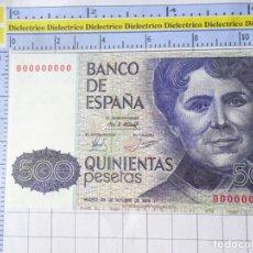 Reproducciones billetes y monedas: BILLETE FACSÍMIL. COLECCIÓN TODOS LOS BILLETES DE LA PESETA. 23 OCTUBRE 1979 500 PESETAS. Lote 244608720
