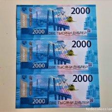Reproduções notas e moedas: RUSIA 2000 RUBLOS 3 BILLETES DE PAPEL (FANTASIA). Lote 245758990