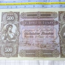 Reproducciones billetes y monedas: BILLETE FACSÍMIL. COLECCIÓN TODOS LOS BILLETES DE LA PESETA. MADRID 1 ENERO 1875 500 PESETAS. Lote 245939705