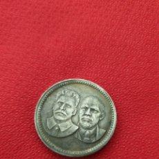 Reproducciones billetes y monedas: MONEDA LENIN Y STALIN CCCP. 1949. Lote 253364650