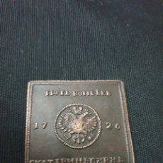 Reproducciones billetes y monedas: MONEDA RUSIA 1726. Lote 254448635