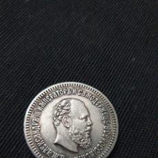 Reproduções notas e moedas: MONEDS 50 KOPEIKA 1894 RUSIA. Lote 267295579