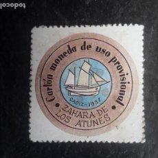 Reproducciones billetes y monedas: CARTÓN MONEDA DE USO PROVISIONAL - ZAHARA DE LOS ATUNES - CÁDIZ - 1 CÉNTIMO -. Lote 290049793