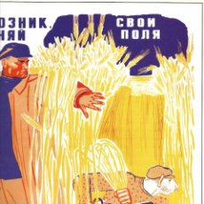 Coleccionismo de carteles: URSS ( UNIÓN SOVIÉTICA ): CARTEL PROPAGANDÍSTICO ( REPRODUCCIÓN ). Lote 237959725